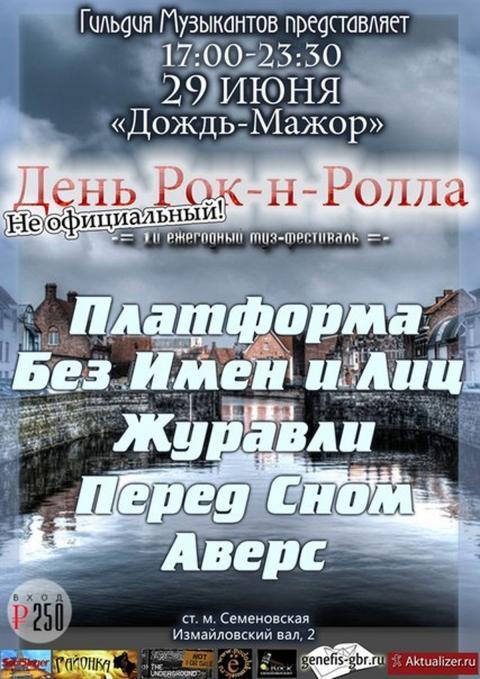 """29 июня, """"Дождь мажор"""""""