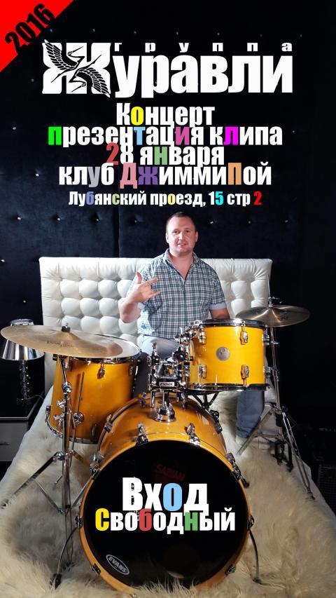 """28 января, """"ДжиммиПой"""""""