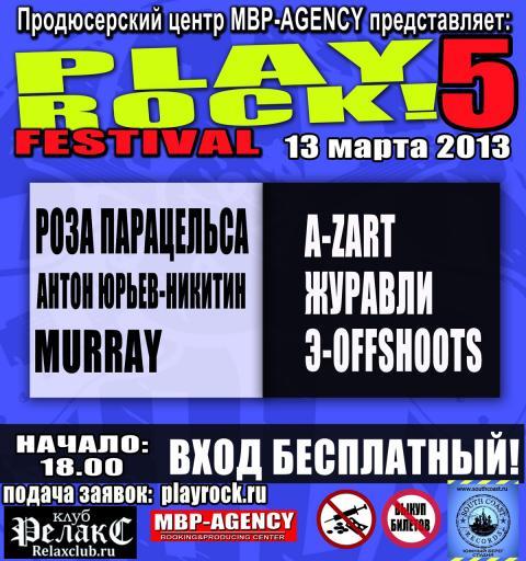 "13 марта, ""Play Rock"""