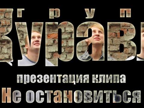 15 сентября Журавли презентуют свой первый клип!