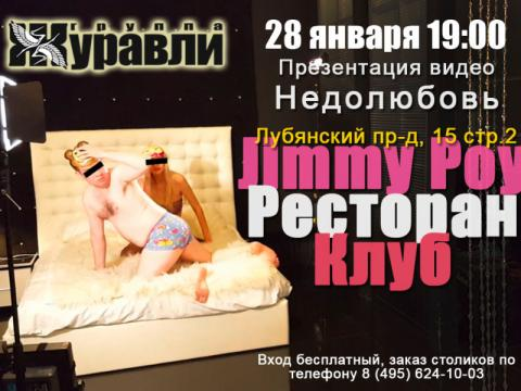 """Приглашаем всех на презентацию клипа на трек """"Недолюбовь"""" (Полина)!"""